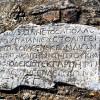 Фото: табличка с древним текстом из библиотеки Адриана, Афины (автор Dimitris Agelakis)